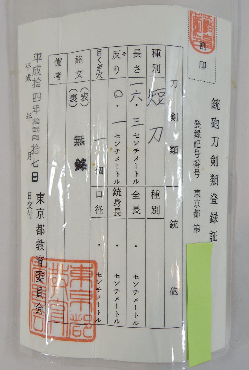 無銘(三葉葵紋短刀合口拵入り) Picture of Certificate