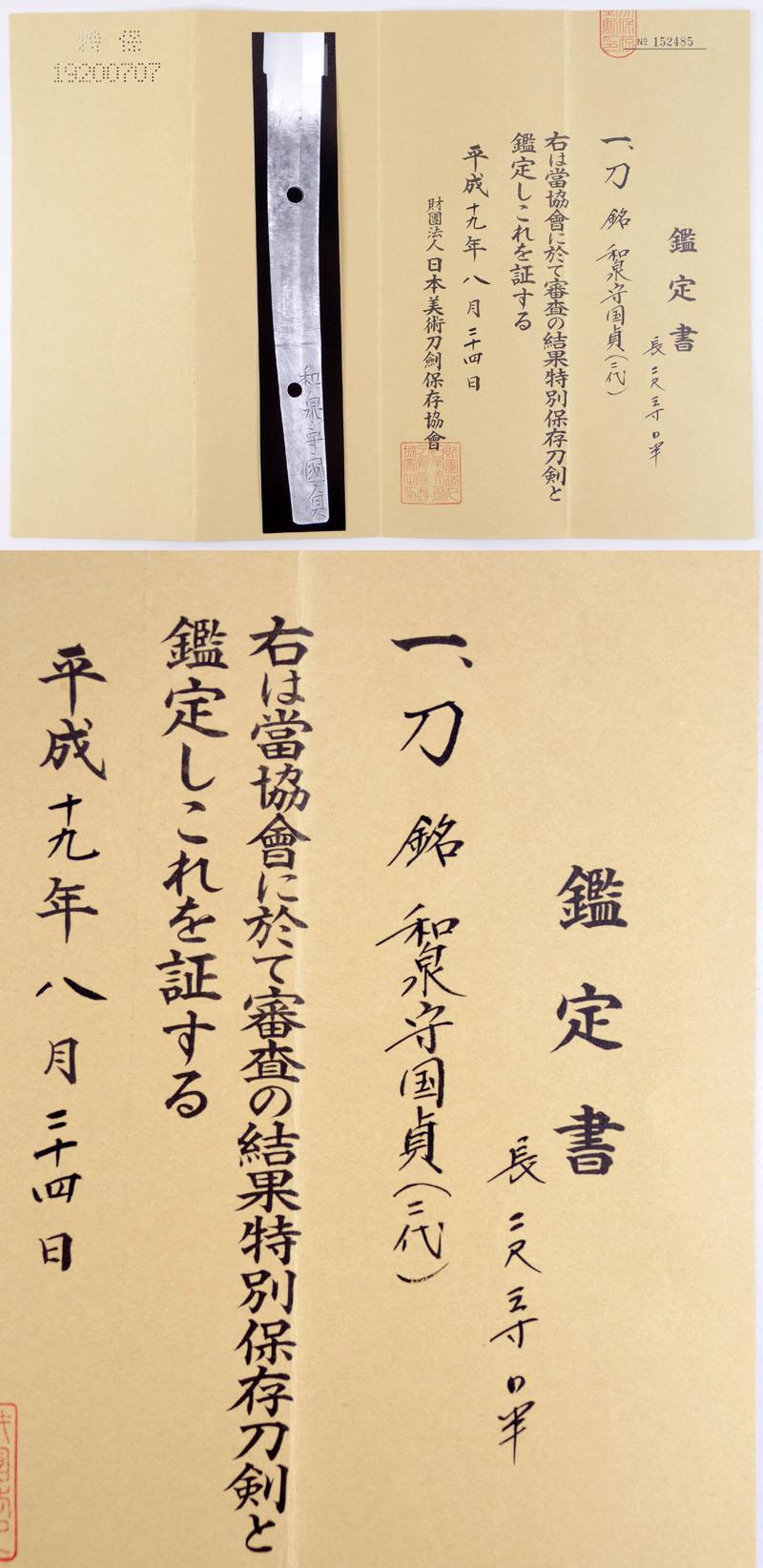 刀 和泉守国貞(二代) Picture of Certificate