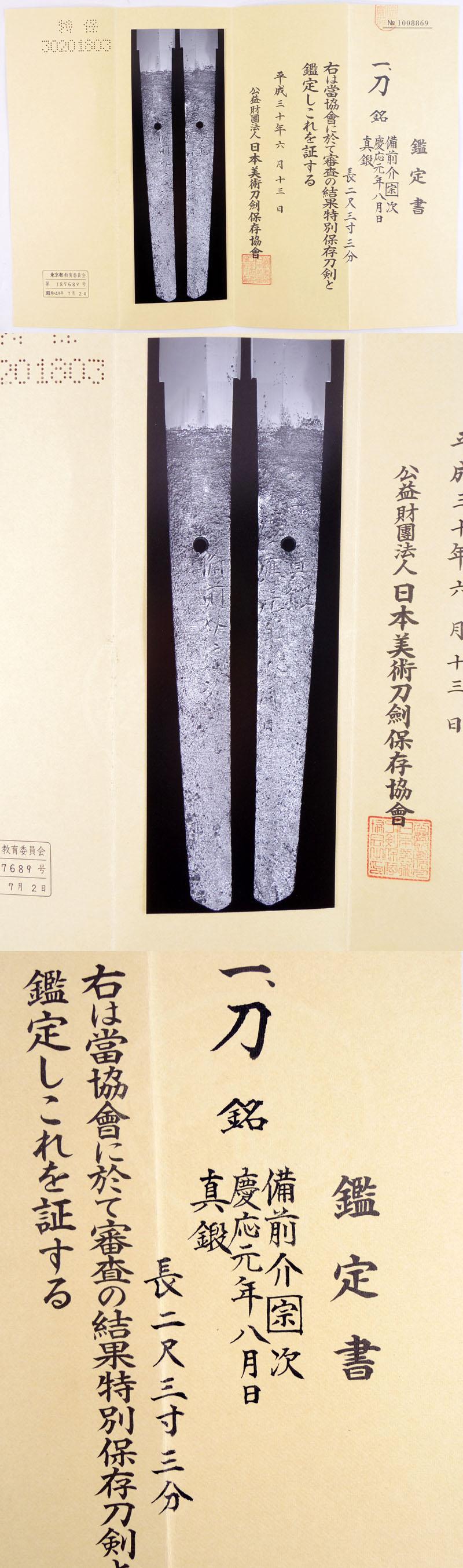 備前介宗次 (初代固山宗次)  Picture of Certificate