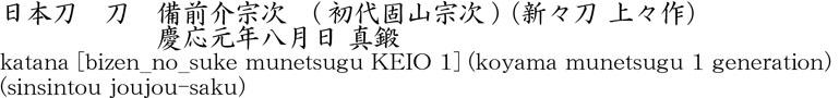 katana [bizen_no_suke munetsugu KEIO 1] (koyama munetsugu 1 generation) (sinsintou joujou-saku) Name of Japan