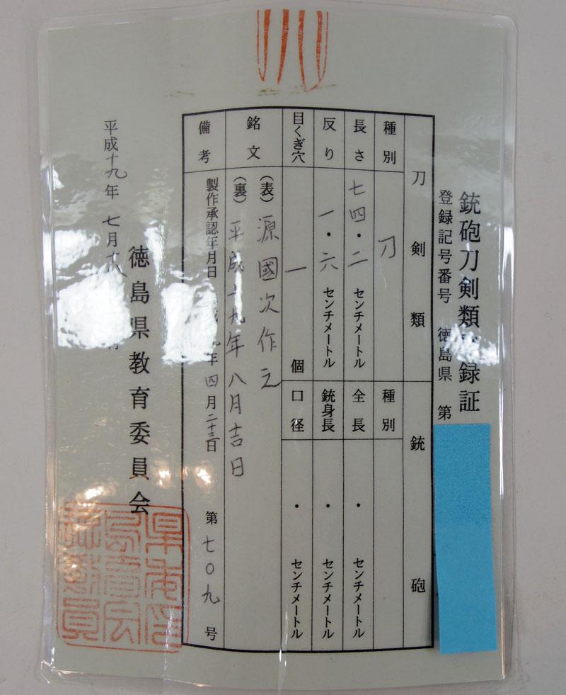 源国次作之(田中国次) Picture of Certificate