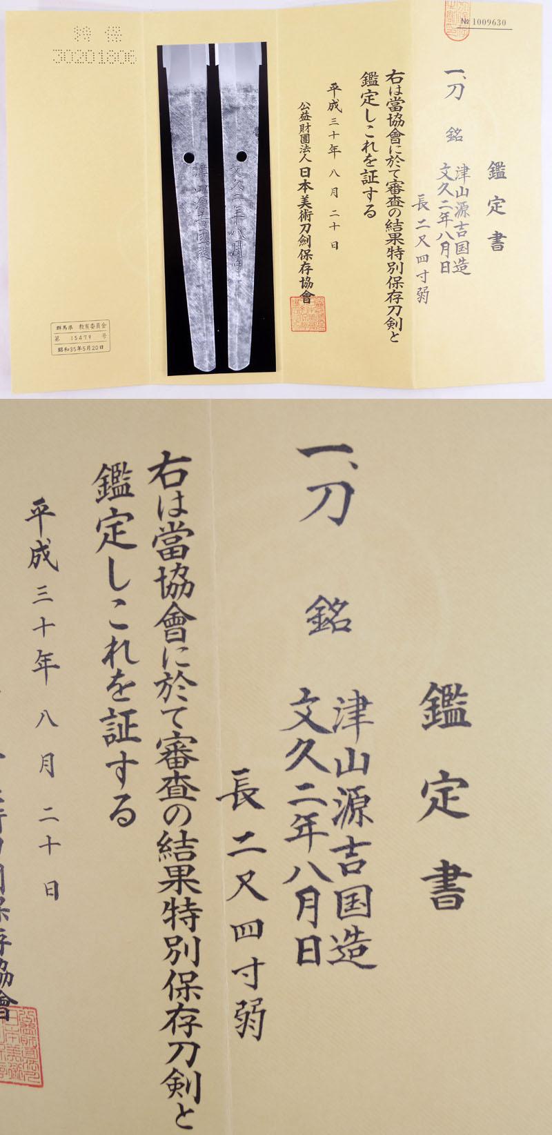 津山源吉国造 (鬼塚吉国) Picture of Certificate