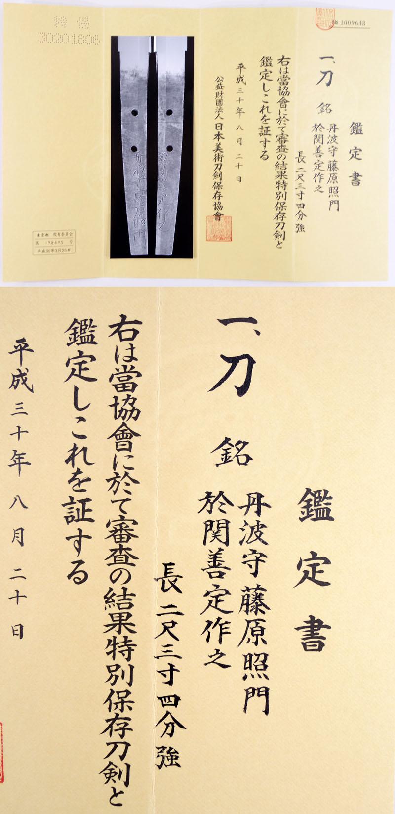 丹波守藤原照門(兼門同人) Picture of Certificate