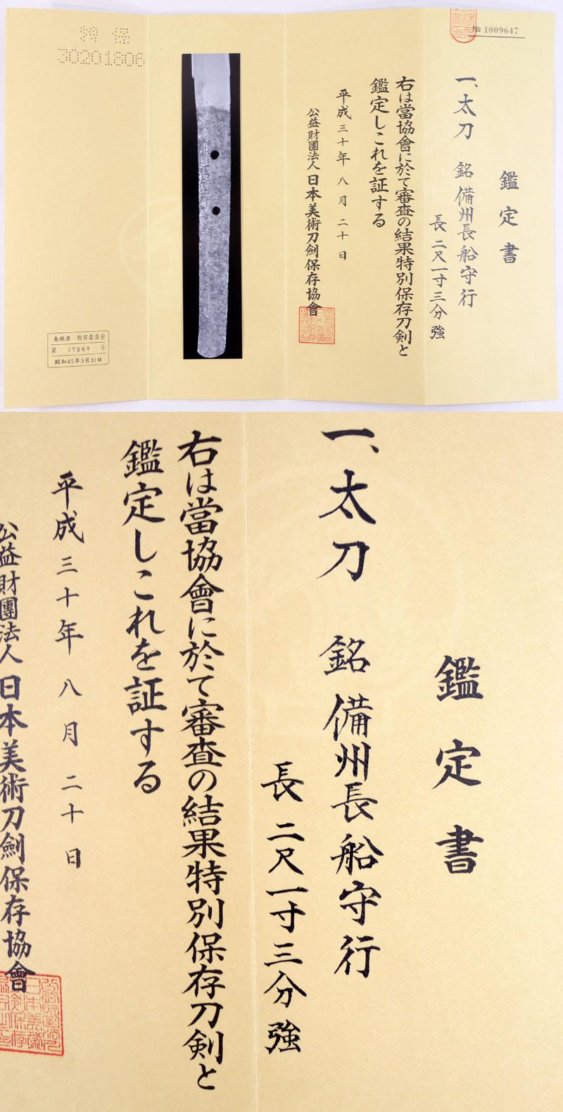 備州長船守行 Picture of Certificate
