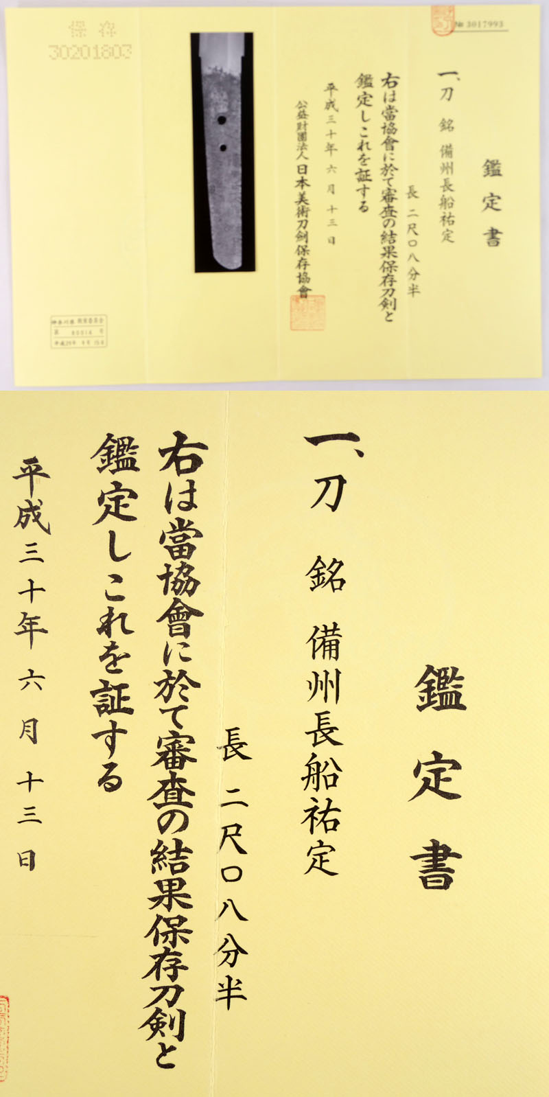 備州長船祐定 Picture of Certificate