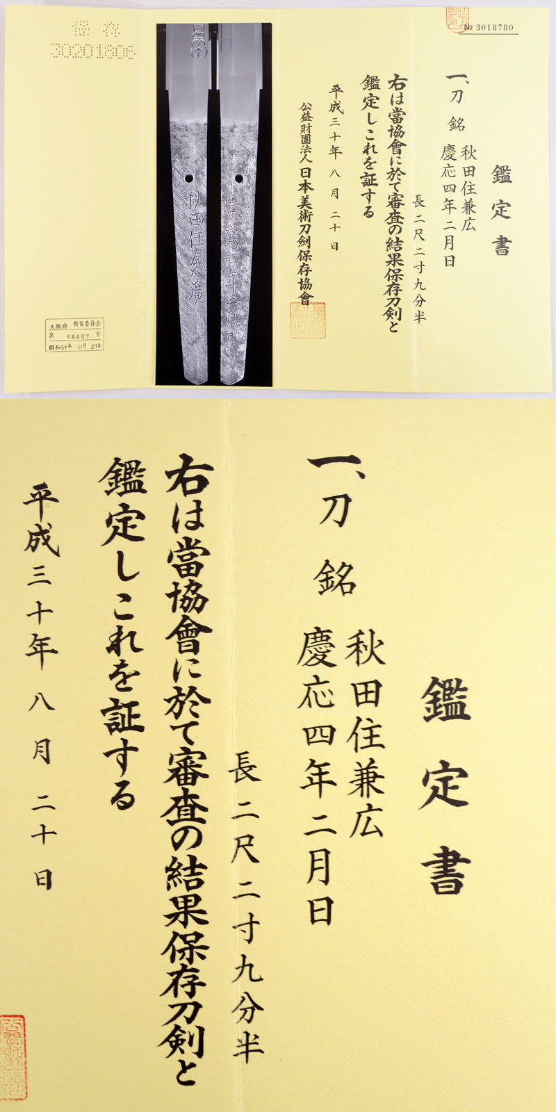 秋田住兼広 Picture of Certificate