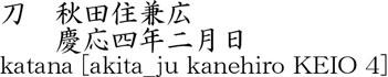 katana [akita_ju kanehiro KEIO 4] Name of Japan