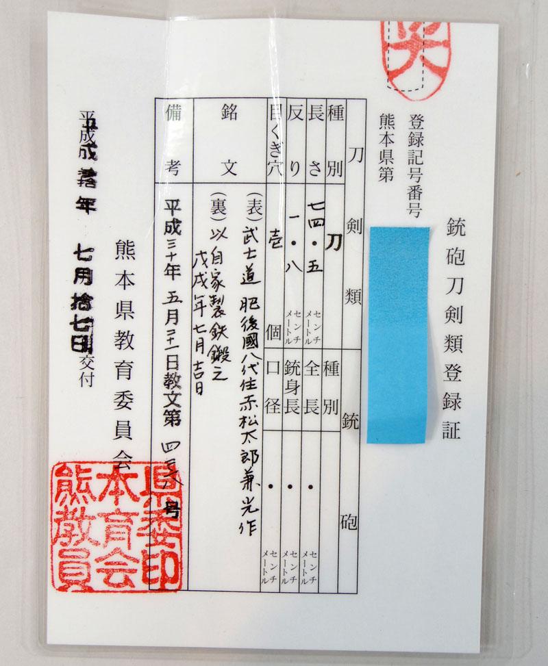武士道 肥後國八代住赤松太郎兼光作(木村光宏) Picture of Certificate