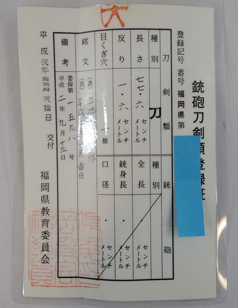 三池住国忠作之(小宮国忠) Picture of Certificate