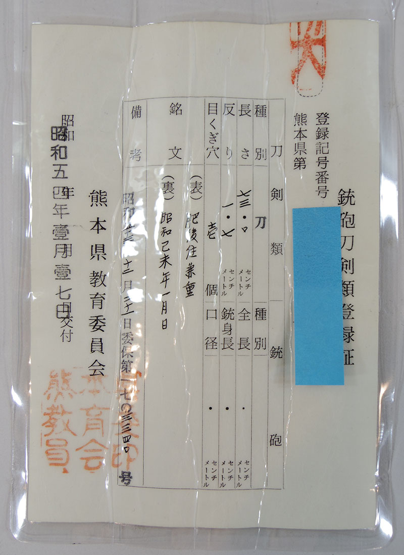肥後住兼重(木村兼重) Picture of Certificate