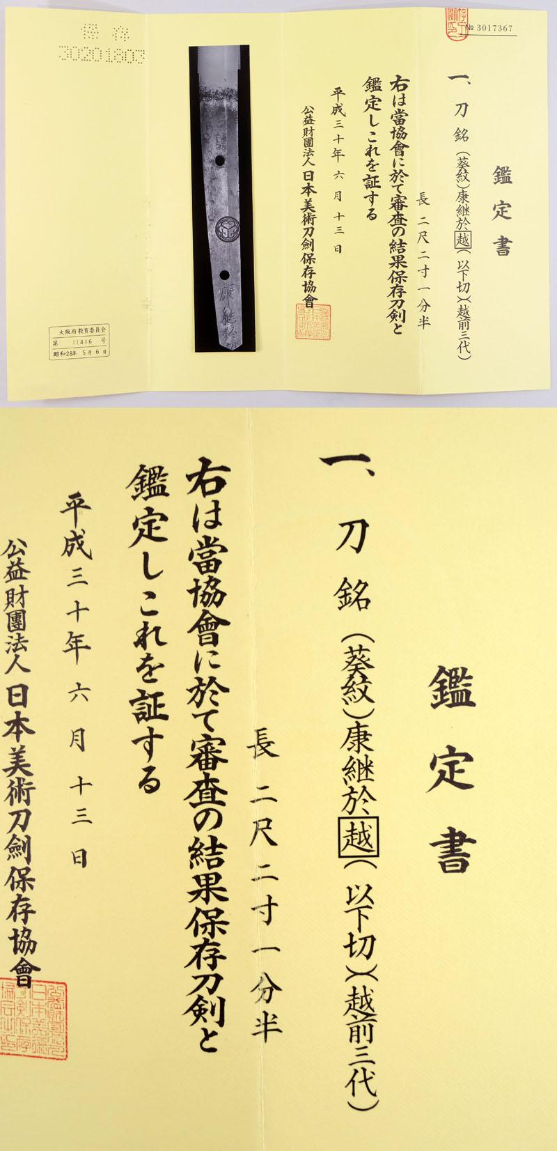 康継於越(以下切)(越前三代) Picture of Certificate