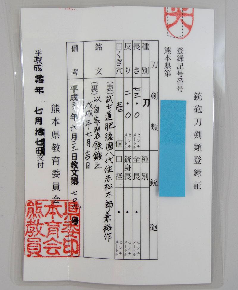 肥後國八代住住赤松太郎兼裕作(木村 馨) Picture of Certificate