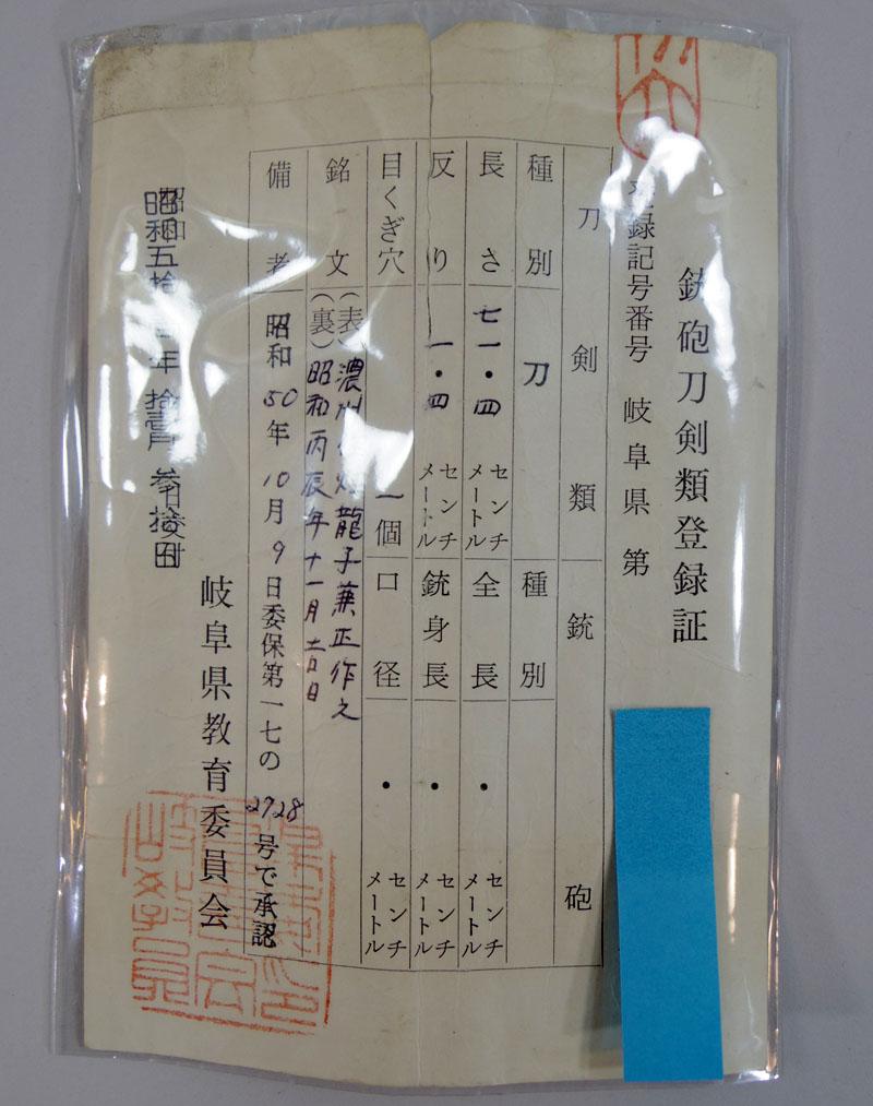 濃州住主龍子兼正作之(大野正巳) Picture of Certificate