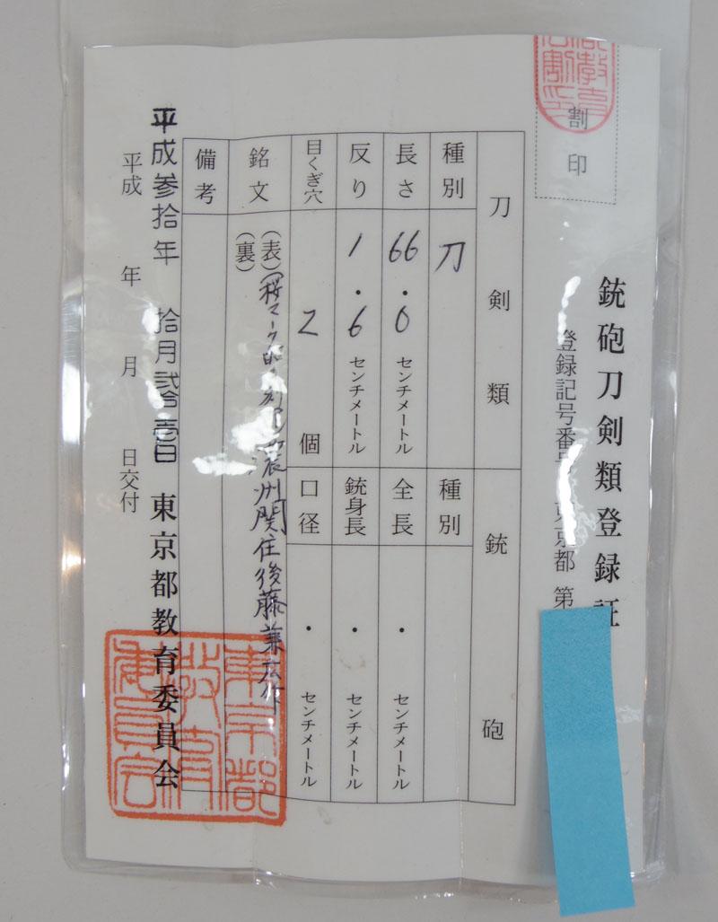濃州関住後藤兼広作(昭和) Picture of Certificate