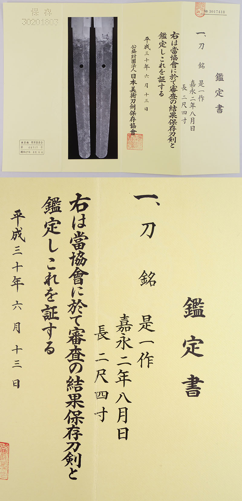 是一作(運寿是一) Picture of Certificate