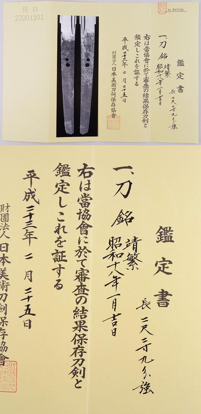 靖繁(阿部 靖繁) Picture of Certificate