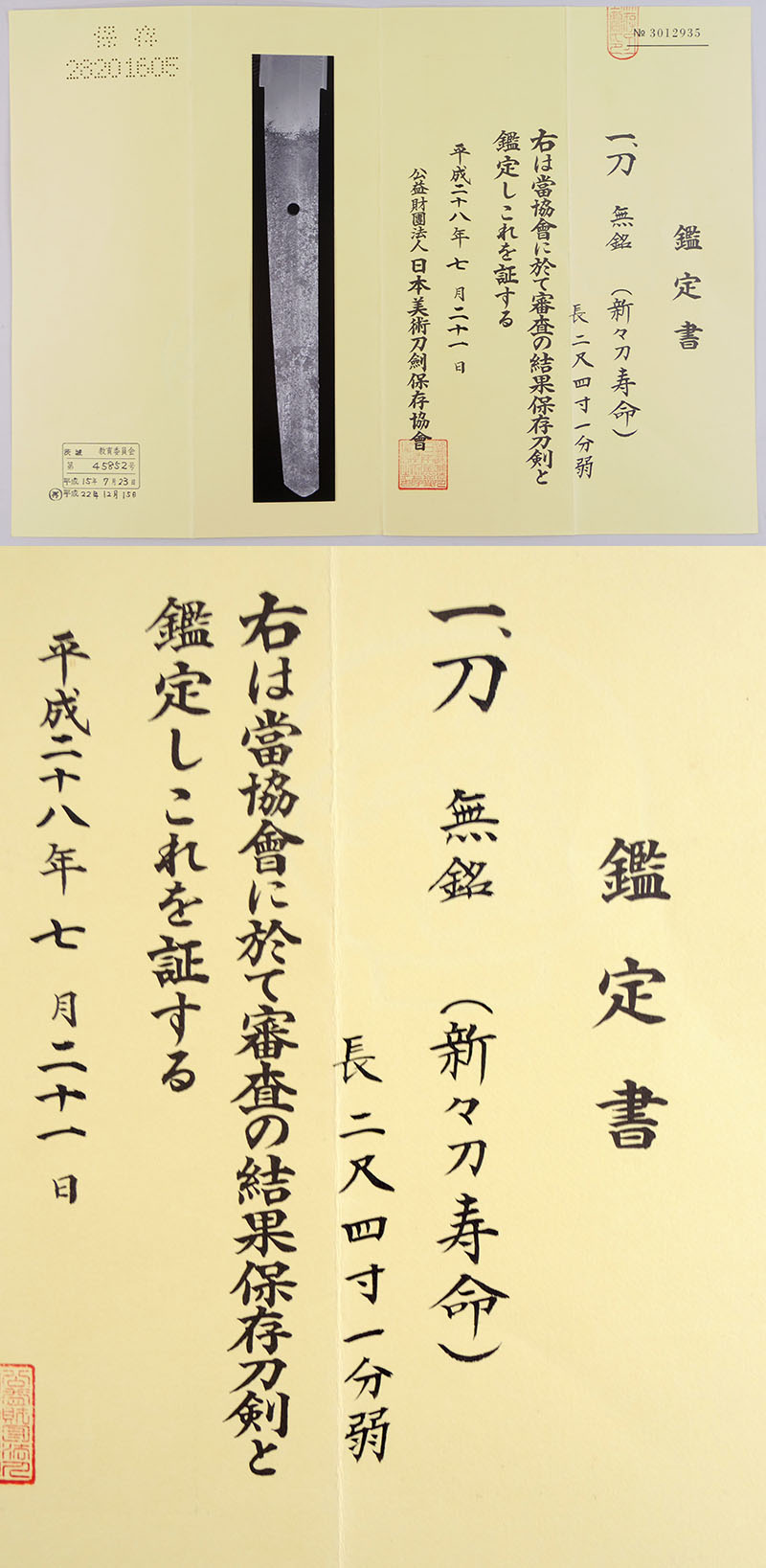 無銘(新々刀寿命) Picture of Certificate