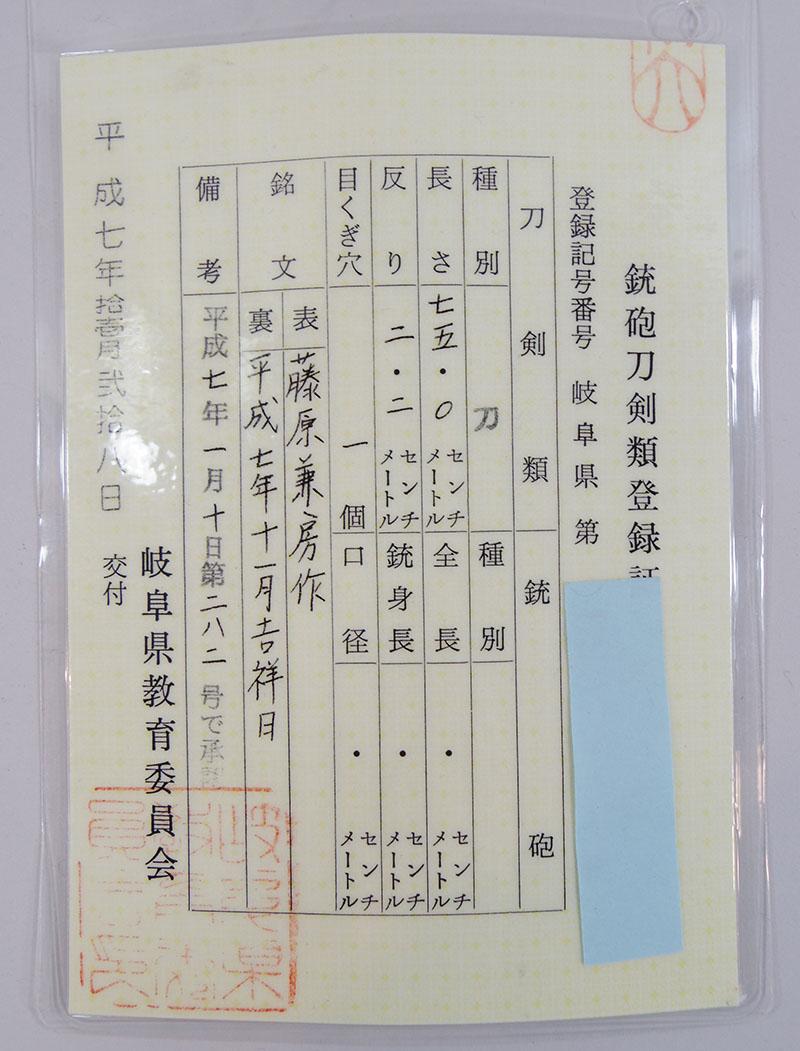 藤原兼房作(二十五代兼房) Picture of Certificate