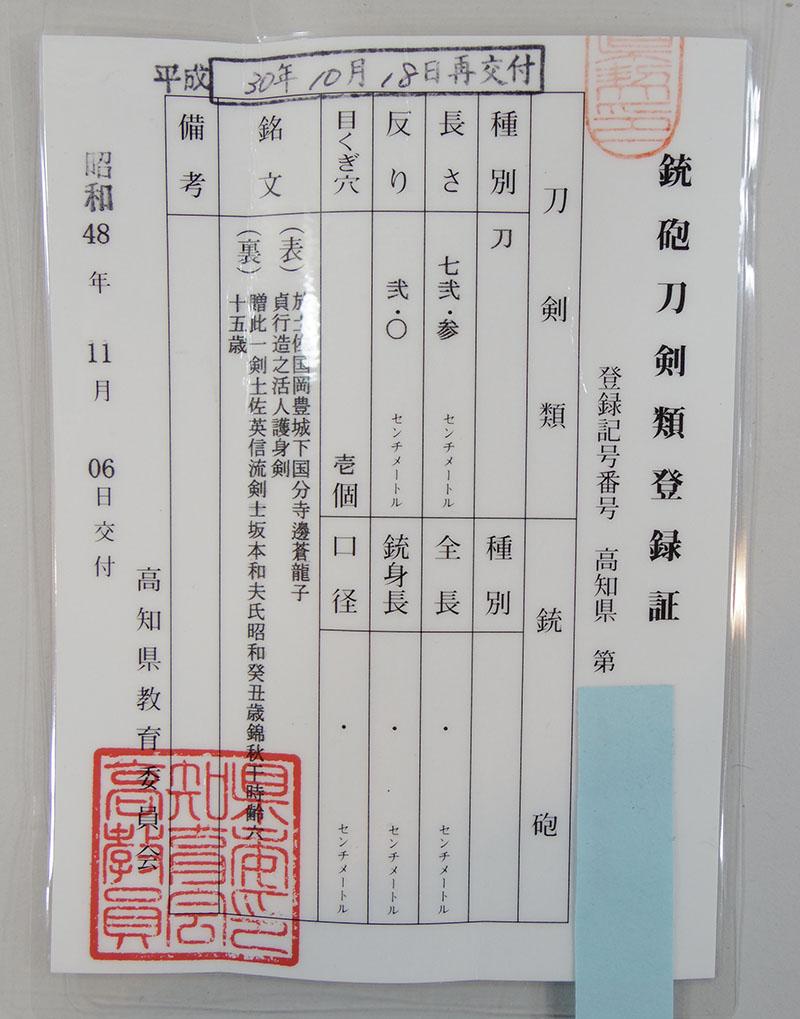 於土佐国岡豊城下国分寺邊蒼龍子貞行造之 活人護身剣(山村融) Picture of Certificate