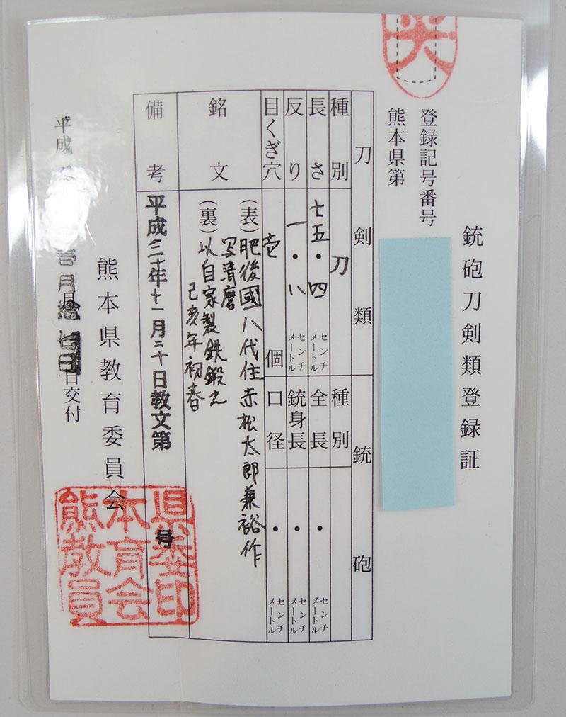 赤松太郎兼裕作 写清麿(新作刀) Picture of Certificate