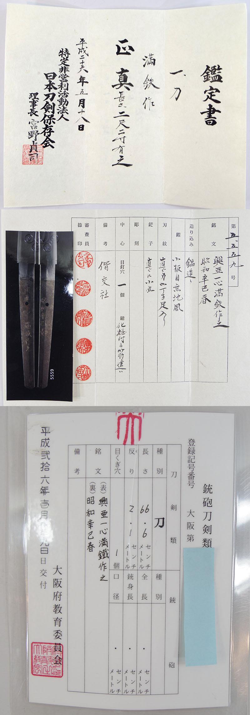 興亜一心満鐡作之(満鉄刀) Picture of Certificate