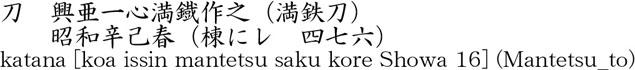 katana [koa issin mantetsu saku kore Showa 16] (Mantetsu_to) Name of Japan