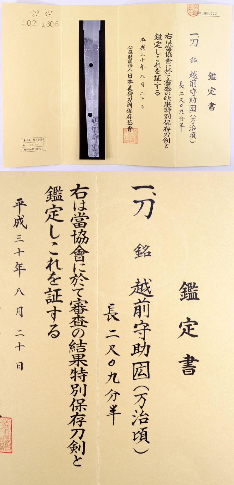越前守助広 Picture of Certificate