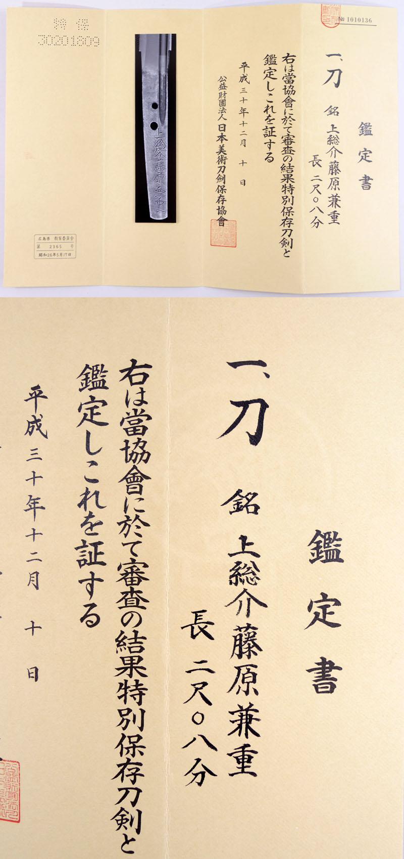 上総介藤原兼重 Picture of Certificate
