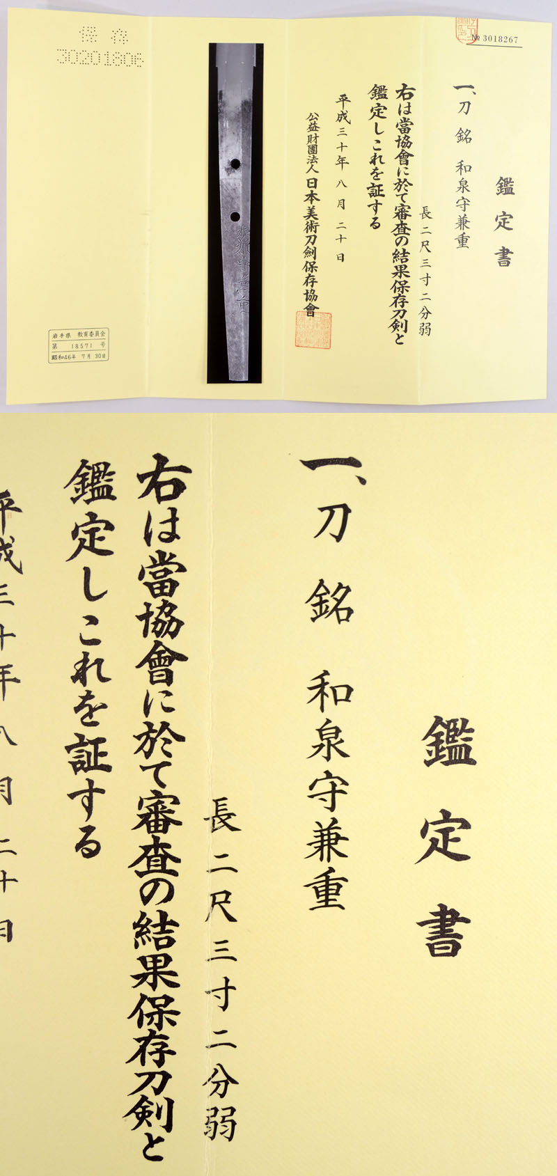 和泉守兼重 Picture of Certificate