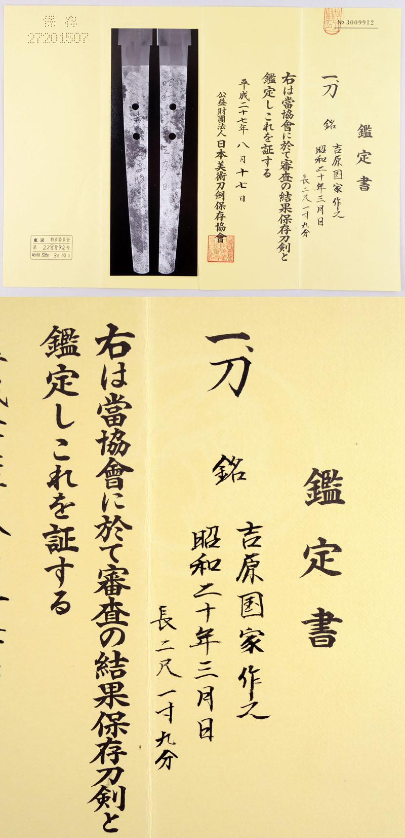 吉原国家作之(初代) Picture of Certificate