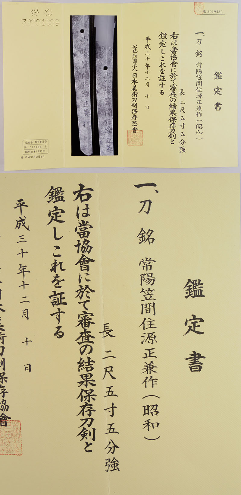常陽笠間住源雅正兼作(昭和)(高野正兼) Picture of Certificate