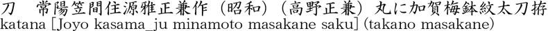 katana [Joyo kasama_ju minamoto masakane saku] (takano masakane) Name of Japan