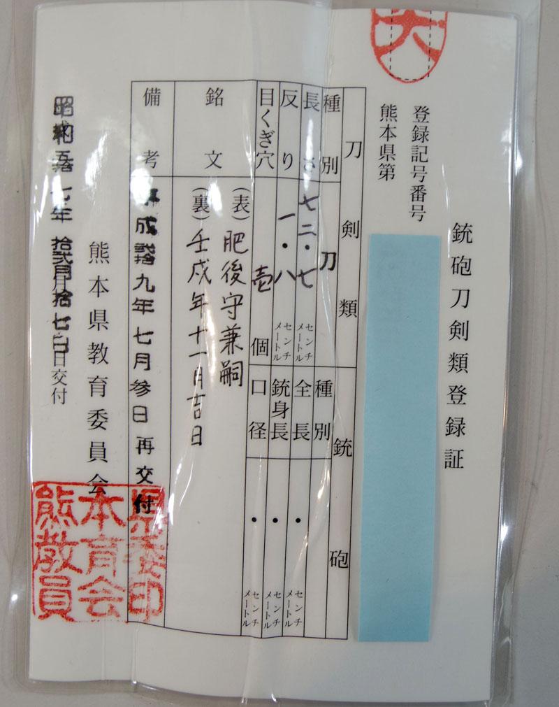 肥後守兼嗣(赤松太郎兼嗣)(木村兼定) Picture of Certificate