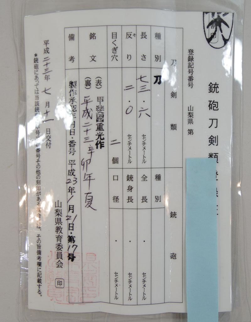 甲斐國重光作 (伊藤重光) Picture of Certificate