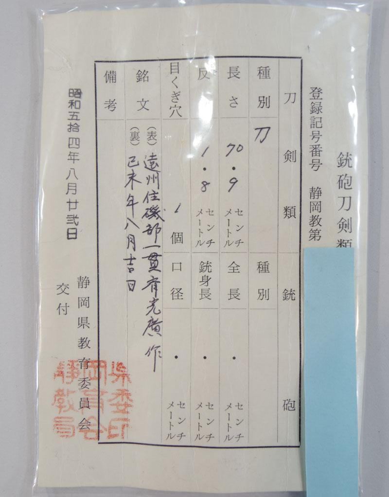 遠州住磯部一貫斎光廣作(磯部光司) Picture of Certificate