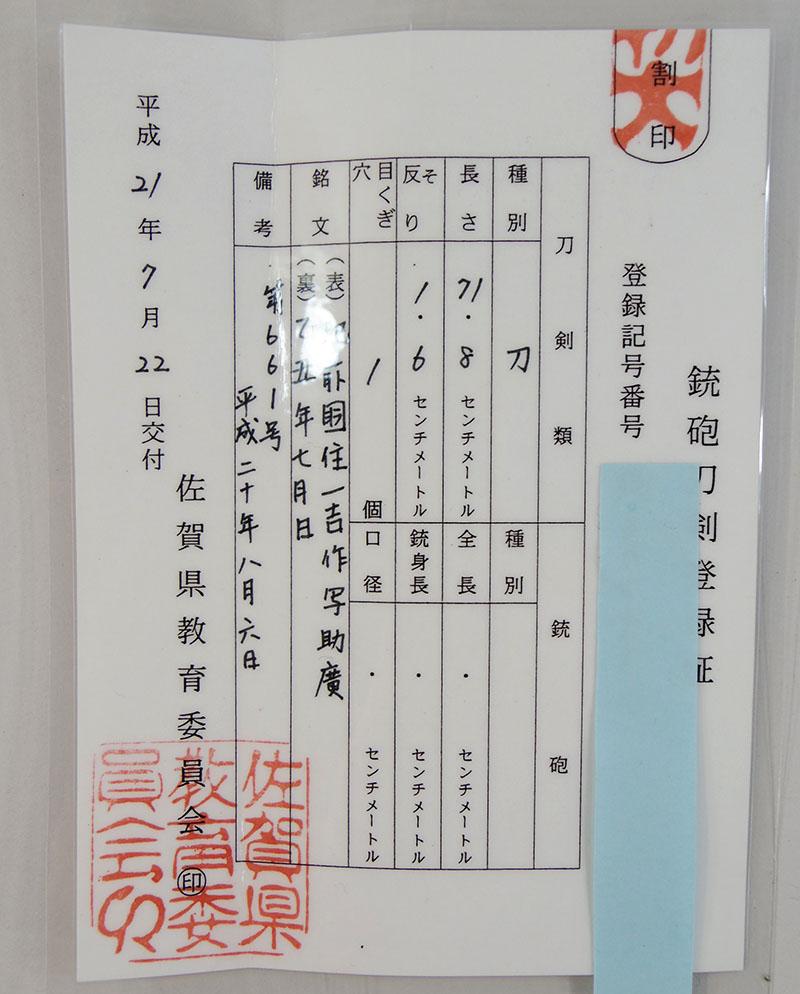 肥前国住一吉作 写 助広(中尾一吉) Picture of Certificate