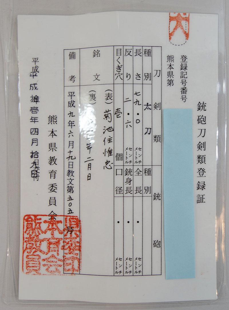 菊池住惟忠(大塚惟忠) Picture of Certificate