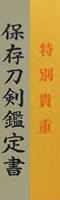 katana [echizen_no_kami sukehiro] (1 generation soboro sukehiro) (sintou joujou-saku) (saijo oh wazamono) Picture of certificate