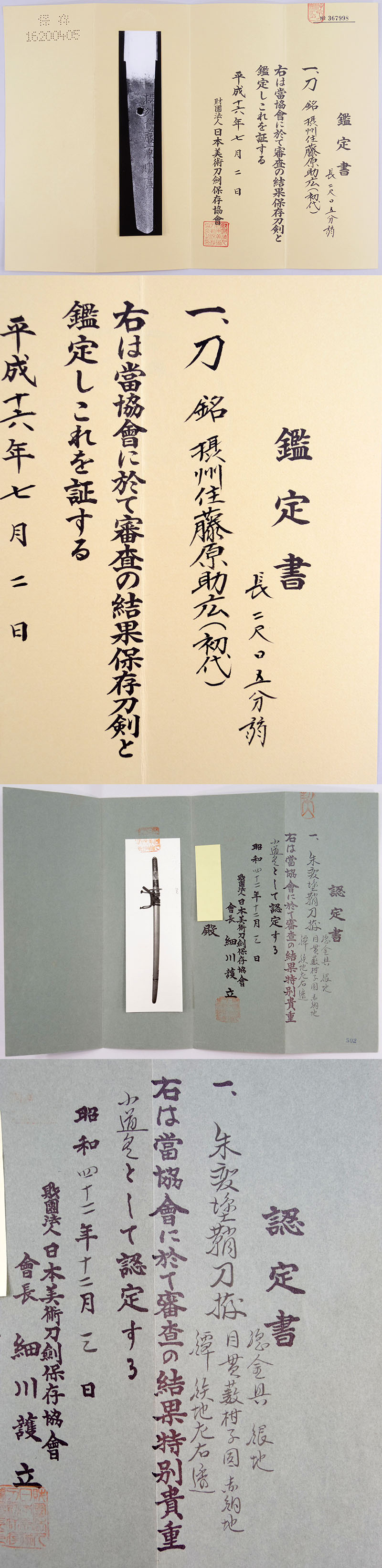 摂州住藤原助広 Picture of Certificate