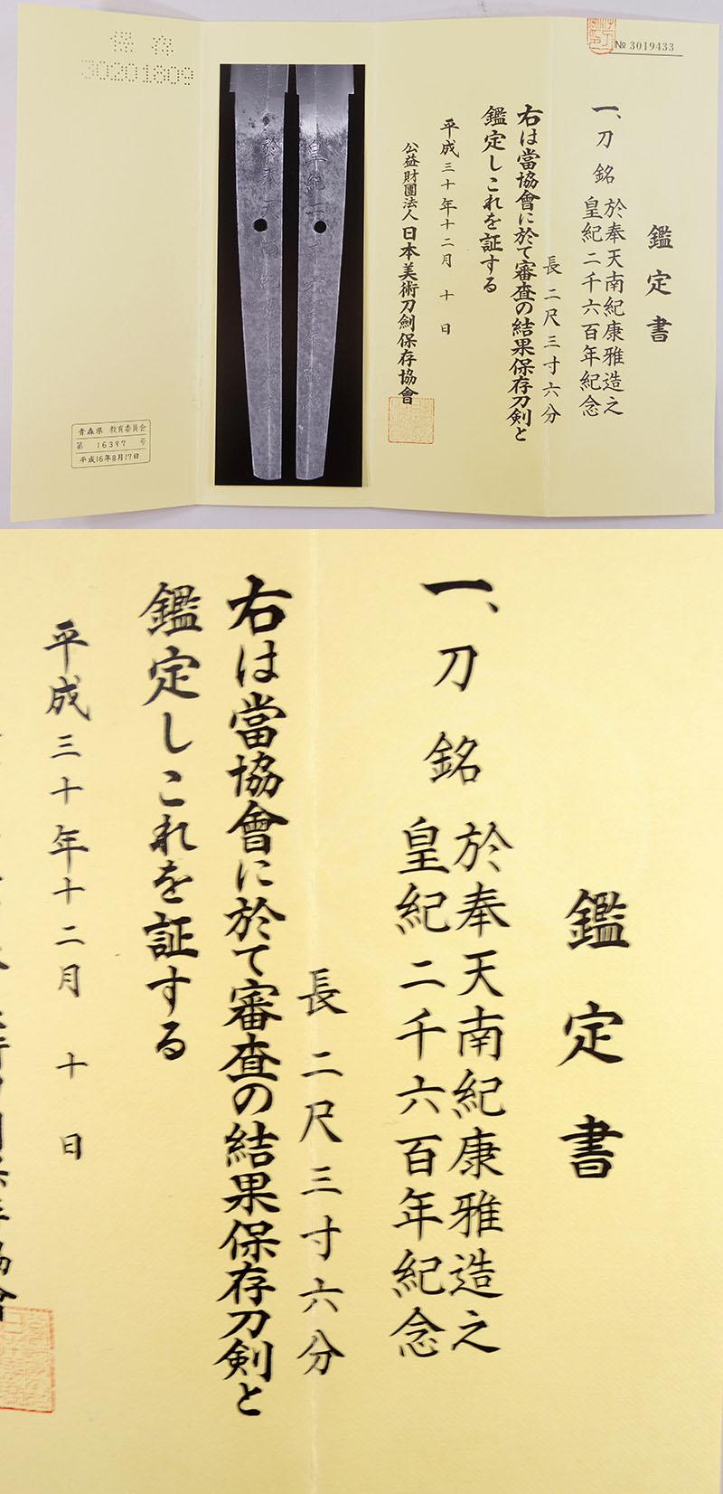 於奉天南紀康雅造之 Picture of Certificate