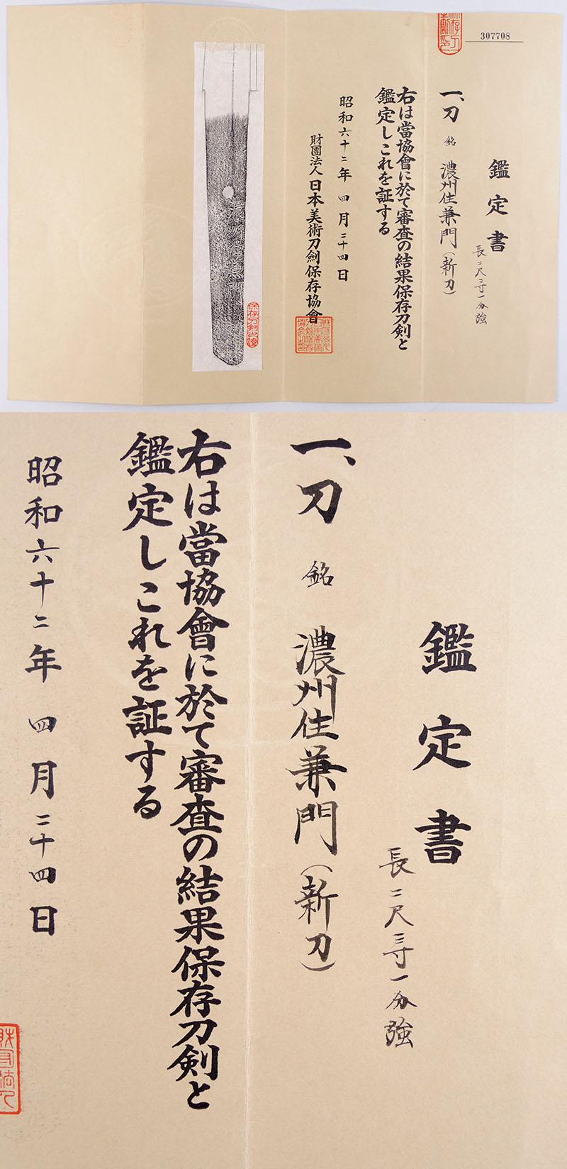 濃州住兼門 Picture of Certificate