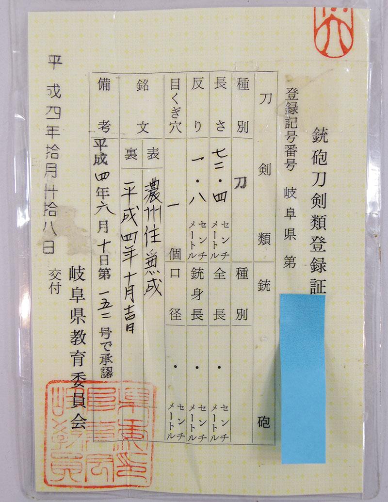 関住兼成作 Picture of Certificate