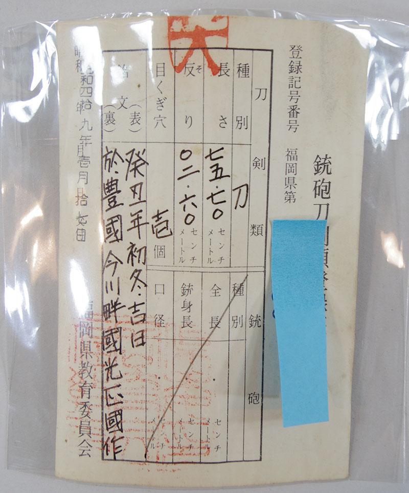 於豊国今川畔国光正国作 Picture of Certificate