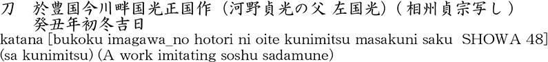 katana [bukoku imagawa_no hotori ni oite kunimitsu masakuni saku  SHOWA 48] (sa kunimitsu) (A work imitating soshu sadamune) Name of Japan