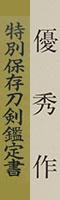 katana [oumi_no_kami houjyouji tachibana masahiro] (1 generation) (sintou jou-saku) Picture of certificate