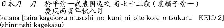 katana [taira kagekazu musashi_no_kuni_ni_oite kore_o tsukuru KEIO 2] (shinrinshi kagekazu) Name of Japan