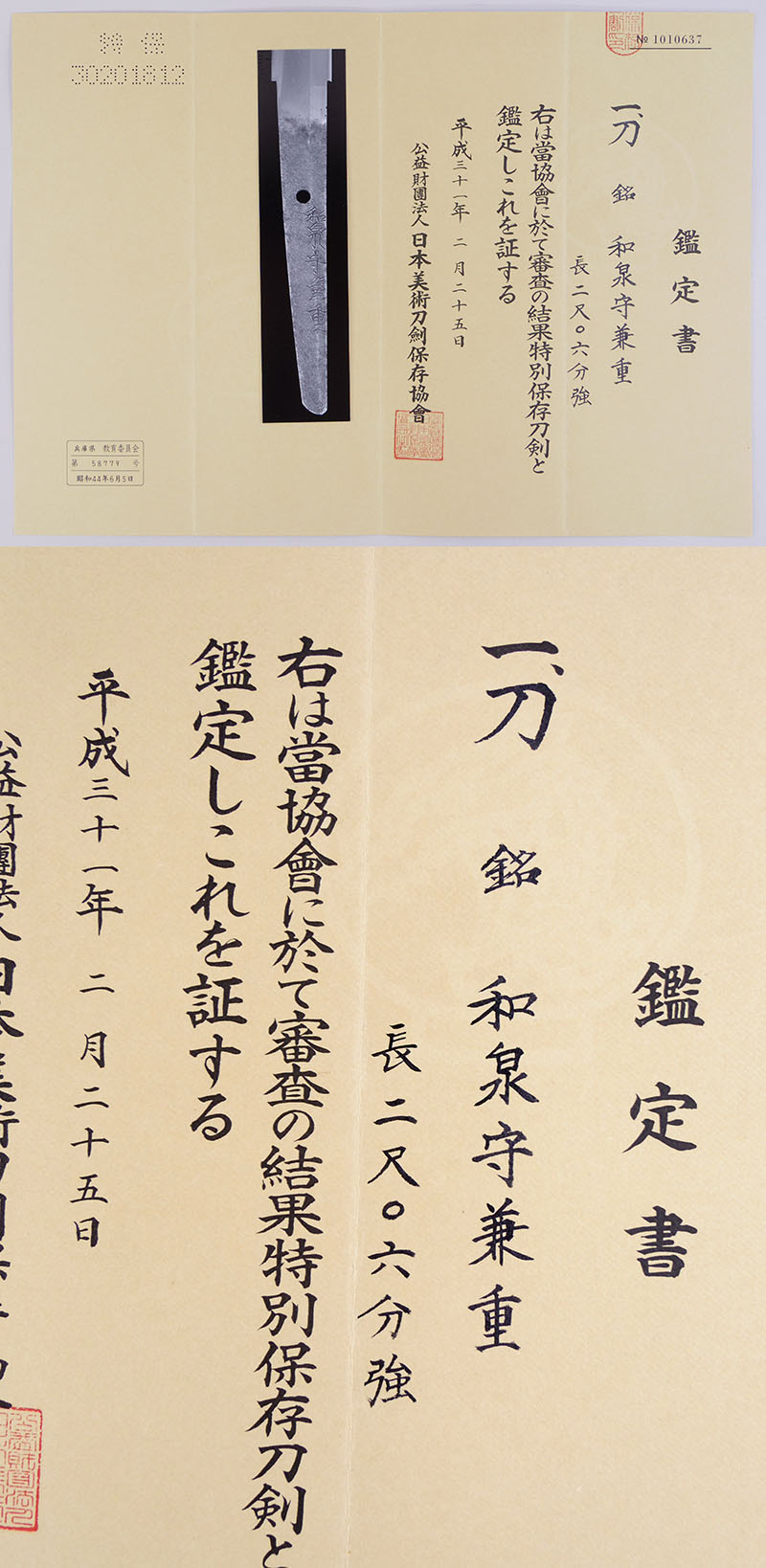 和泉守兼重 Picture of Certificate