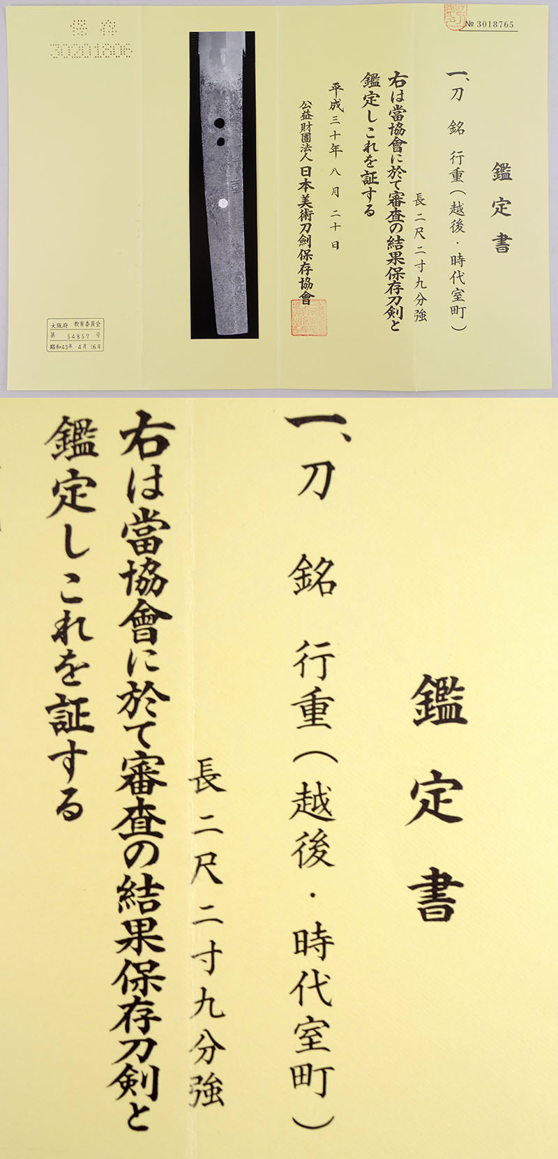 行重(越後・時代室町) Picture of Certificate