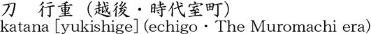 katana [yukishige] (echigo・The Muromachi era) Name of Japan