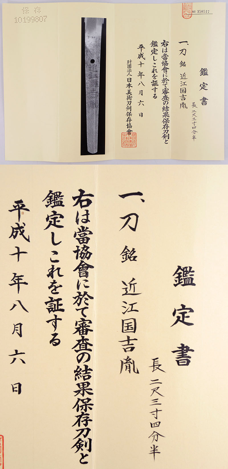 近江国吉胤 Picture of Certificate